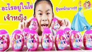 เซอร์ไพรส์มาก!! มีอะไรอยู่ในไข่เจ้าหญิง Princess Surprise Egg   น้องใบปอ