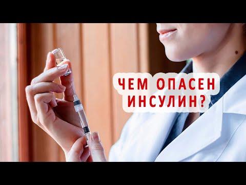 Чем опасен инсулин?