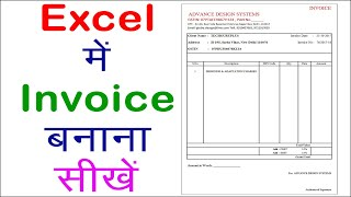 Excel Invoice | How to create invoice in Excel | Excel में  बिल बनाना सीखें | Excel Practice invoice