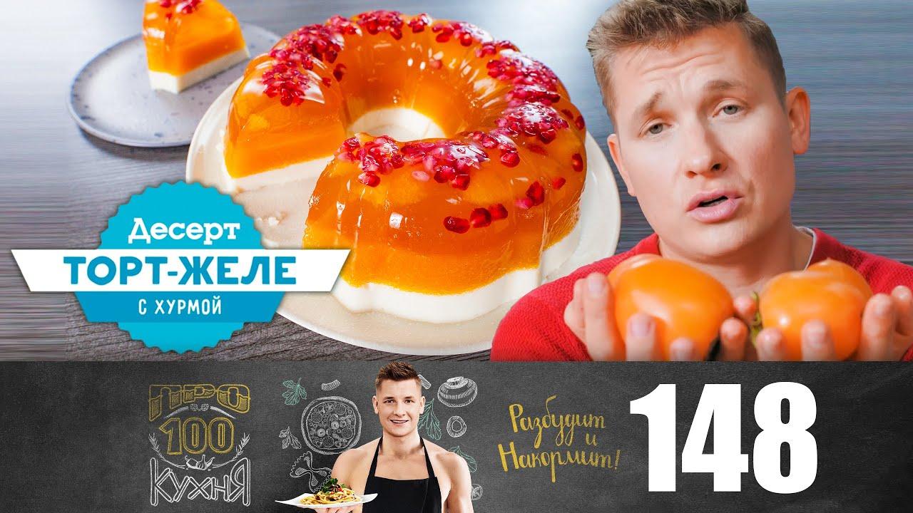ПроСто кухня 148 Выпуск от 18.02.2021