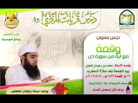 وقفة مع آية من سورة ص أ. محمد المعولي