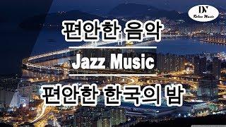 Jazz Music 나이트 시티 스무스 재즈 - 수면 용 피아노 재즈, 일, 휴식