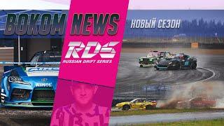 Новый рекорд скорости RDS GP, зачем нужен Кристапс и сибиряки в ТОП 8 | Bokom News RDS 04.09.2020