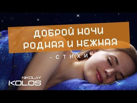 """Kolos - Стих """"Доброй ночи родная и нежная"""" (авторское стихотворение)"""