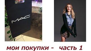 ПОКУПКИ в Воронеже и не только..Ч.№ 1 - MAC, New Yorker, Центробувь
