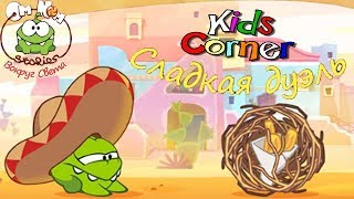 Детский уголок/KidsCorner АМ-НЯМ Сладкая Дуэль Детское игровое видео Интерактивная книжка