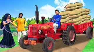 ट्रैक्टर वाला Tractor वाला हिंदी कहानिय hindi Funny Comedy Video | Hindi Kahaniya | Comedy Videos
