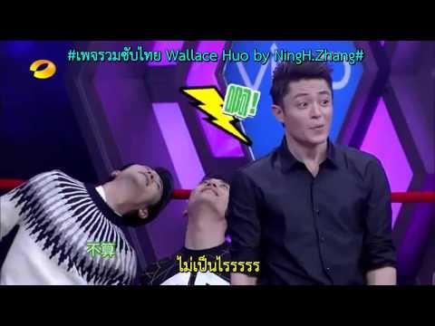 [ซับไทย] 20150307 Wallace Huo@Happy Camp 2/2 (จบ)