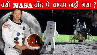 अब कोई देश चाँद पर क्यों नहीं जाता  ? Why did NASA Stopped going to The Moon ?