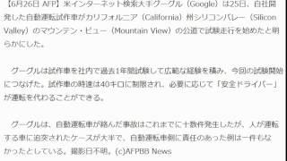 グーグル自社開発の自動運転車、公道で走行試験開始 米インターネット検...