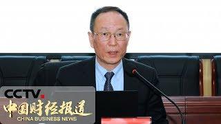 《中国财经报道》 20190807 16:00  CCTV财经