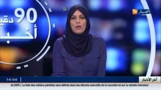 هوارية بن رقطة تكشف أسباب موجة الحر التي تجتاح الجزائر هذه الأيام