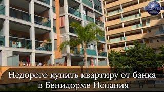 Недорого купить квартиру от банка в Бенидорме Испания. Недвижимость в Испании.(, 2016-01-07T14:27:34.000Z)