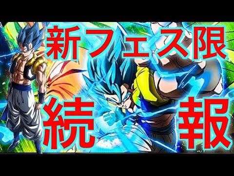 [ドッカンバトル#991]まさかのキャラ名の表記ミス!!どうなる!?超サイヤ人ゴッドSSゴジータ!!![Dragon Ball Z Dokkan Battle][地球育ちのげるし]