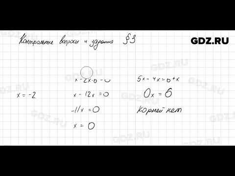 КВ к § 3 - Алгебра 7 класс Макарычев