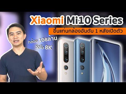 สรุปเปิดตัว Xiaomi Mi 10 และ Mi 10 Pro เรือธง แรม 12 กล้อง 108 ล้าน ชาร์จ 50 นาทีเต็ม - วันที่ 13 Feb 2020