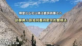 釋愛比丘尼以佛法觀評時事之六 談學佛人該如何看待密宗的雙修法 thumbnail