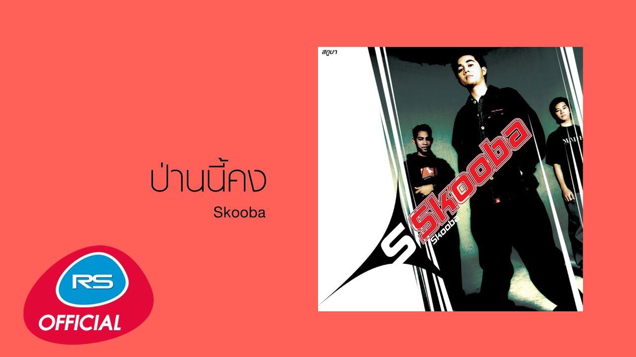 ป่านนี้คง... : Skooba | Official Audio