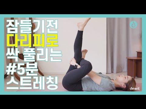 잠자기 전 5분! 다리피로 싹 풀리는 굿나잇스트레칭 -5minute Leg Stretching At Home