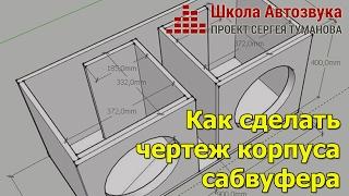 Как сделать чертеж корпуса сабвуфера(Видео демонстрирует как после расчета сабвуфера в различных программах, перенести значения объема ящика,..., 2013-02-07T08:06:09.000Z)