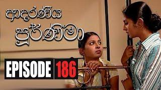 Adaraniya Purnima | Episode 186 ( ආදරණීය පූර්ණිමා ) Thumbnail