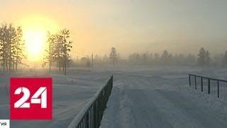 Вынужденные каникулы и риск ДТП: аномальный мороз испытывает Якутию на прочность - Россия 24