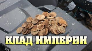 Клад имперских монет. Выкапывали несколько дней. День первый.