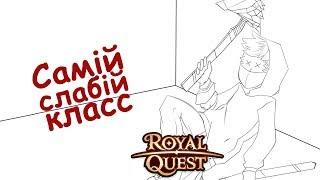 Royal Quest 😈 РОГИ НЕ ИМБА? (обзор с тест сервера)