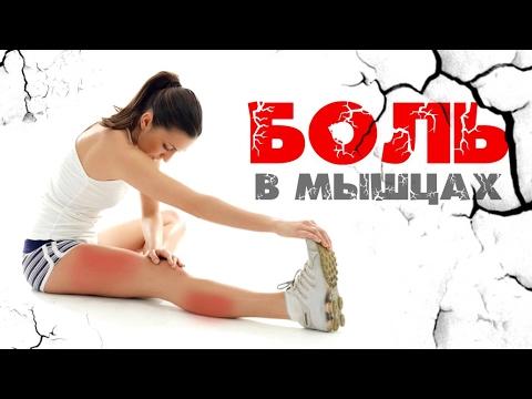 Что сделать чтобы мышцы на ногах не болели