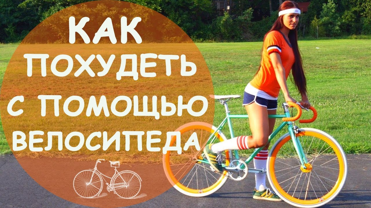 Как похудеть с помощью велосипеда - YouTube