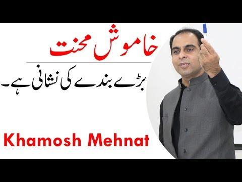 Work Hard in Silence - Khamosh Mehnat | Qasim Ali Shah