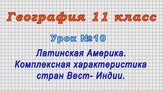 География 11 класс (Урок№10 - Латинская Америка. Комплексная характеристика стран Вест- Индии.)