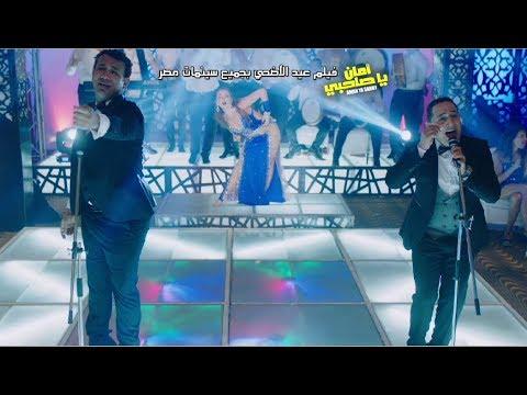 اغنية مش علية /- محمود الليثى - رضا البحراوى - عبد السلام  ' انستازبا /- فيلم امان يا صاحبي '
