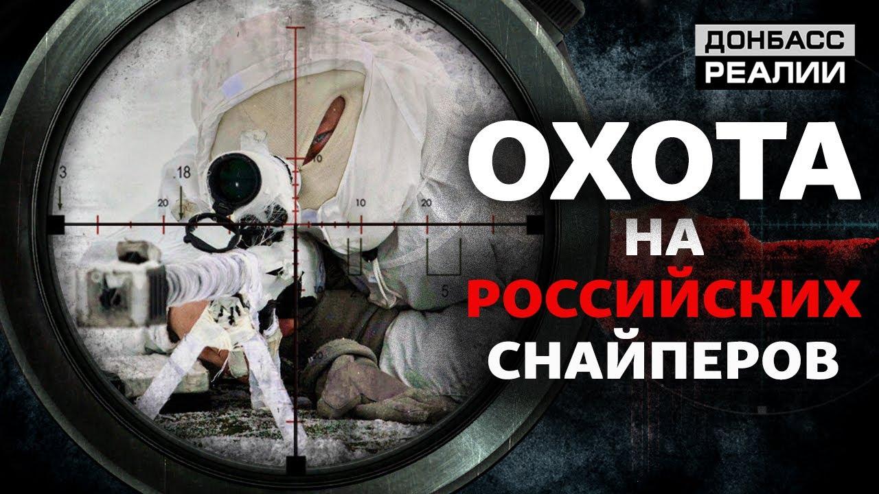 Как снайперы Украины и России воюют на Донбассе  Донбасc Реалии