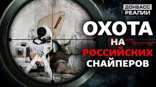 Как снайперы Украины и России воюют на Донбассе? | Донбасc Реалии