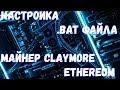 Настройка bat файла. Майнер Claymore v11.9 (Ethereum)