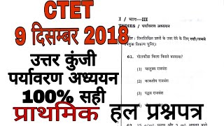 CTET 2018 पर्यावरण अध्ययन ENVIRONMENT SOLUTION/ANSWER KEY/solve paper