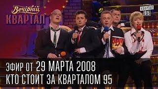 �������� �������, ������ 29, 29.03.2008 - 1 ������. ��� ����� �� ��������� 95, ������ � ���.