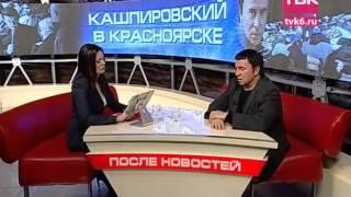 2013 - ИНЕТЕРВЬЮ: Анатолий Кашпировский после новостей