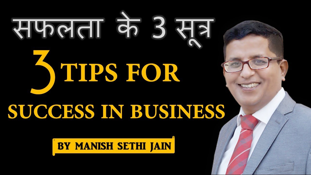 3 Tips For Success In Business Hindi सफलत क 3