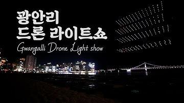 광안리드론라이트쇼_Gwangalli Drone Light Show_2021. 2. 12 공연 (광안리해수욕장, 드론쇼, 300대드론, 광안대교, 드론)