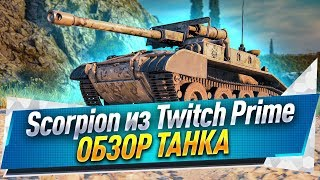 Scorpion из Twitch Prime ● Обзор танка