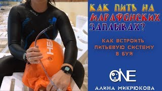 видео: Питание на марафонских заплывах. Плыть и пить. Как интегрировать питьевую систему в буй.