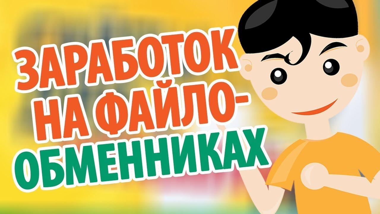 Заработок на Файлообменнике от 1000 Рублей в День! Новый 2019 Способ!