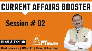 Current Affairs Booster - Session 2 - UPSC, MBA, Professional Learning