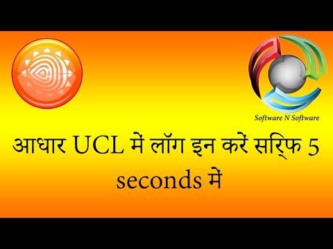 How to Login into Aadhaar UCL Quickly