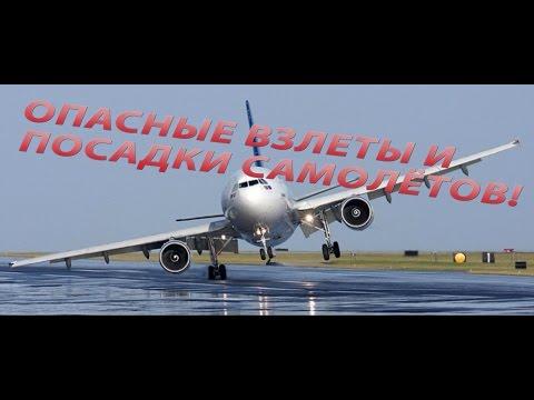 Очень опасные аварийные взлеты и посадки самолетов