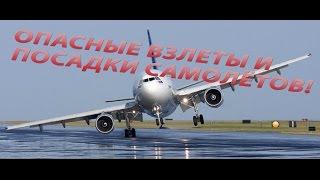 Очень опасные аварийные взлеты и посадки самолетов(Предлагаем вам посмотреть самые опасные взлеты и посадки самолетов, когда нервы пилотов были напряжены..., 2014-07-09T09:38:40.000Z)