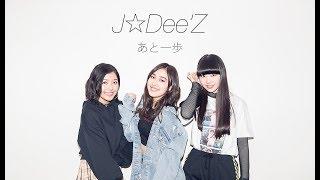 J☆Dee'Z「あと一歩」生歌&ボディパ披露 thumbnail