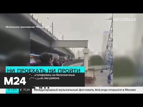 Смотреть фото Жители Ховрина жалуются на заторы по всему району - Москва 24 новости россия москва